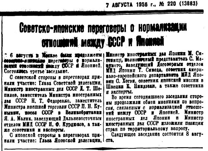 Советско-японские переговоры о нормализации отношений между СССР и Японией