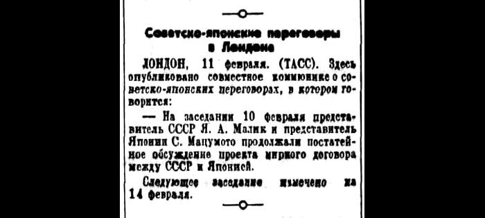 Советско-японские переговоры в Лондоне