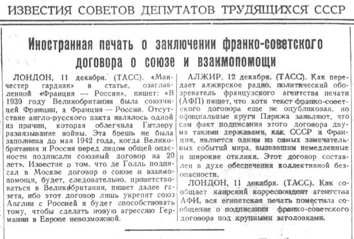 Иностранная печать о заключении франко-советского Договора о союзе и взаимопомощи