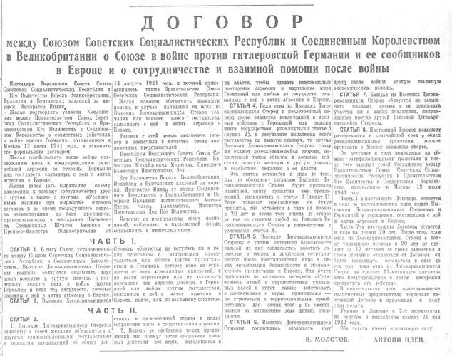 Договор между СССР и Великобританией о союзе в войне против гитлеровской Германии и её сообщников в Европе и о сотрудничестве после войны