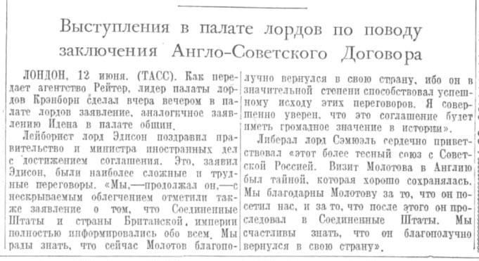 Выступления в палате лордов по поводу заключения Англо-Советского Договора