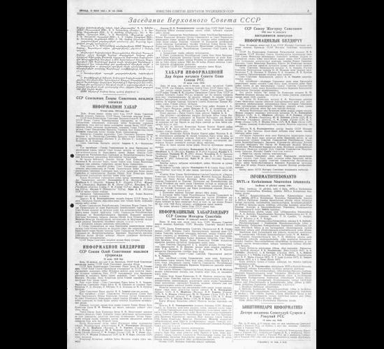 Ратификация «Договора между СССР и Соединенным Королевством в Великобритании о союзе в войне против гитлеровской Германии...»