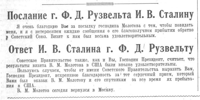 Телеграммы В. М. Молотова г. Ф. Д. Рузвельту и г. К. Хэллу