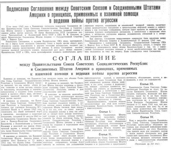 Подписание Соглашения между СССР и США о принципах, применимых к взаимной помощи в ведении войны против агрессии