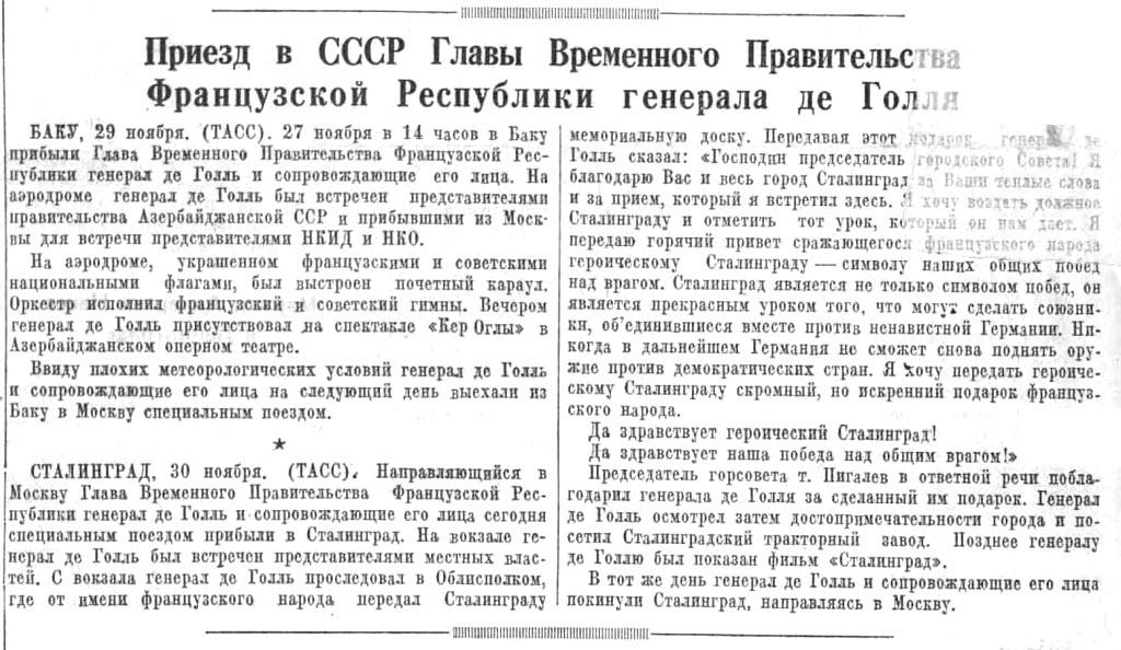 Приезд в СССР Главы Временного Правительства Французской Республики генерала де Голля