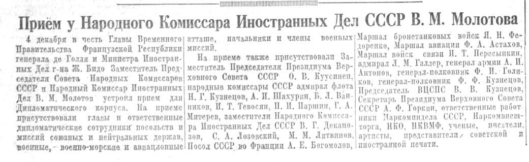 Прием у Народного Комиссара Иностранных Дел СССР В. М. Молотова