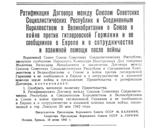 Ратификация Договора между СССР и Соединенным Королевством в Великобритании о Союзе в войне против гитлеровской Германии