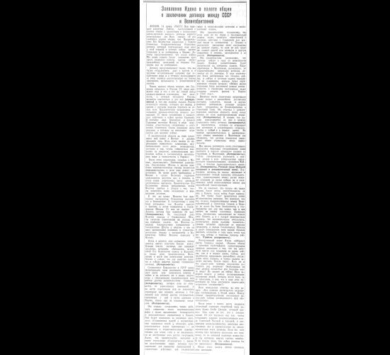 Заявление Идена в палате общин о заключении договора между СССР и Великобританией