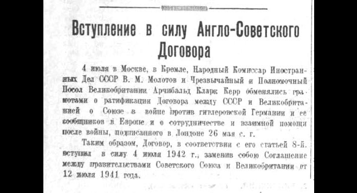 Вступление в силу Англо-Советского Договора