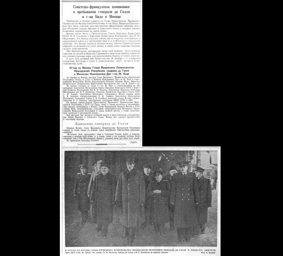 Советско-французское коммюнике о пребывании генерала де Голля и г-на Бидо в Москве