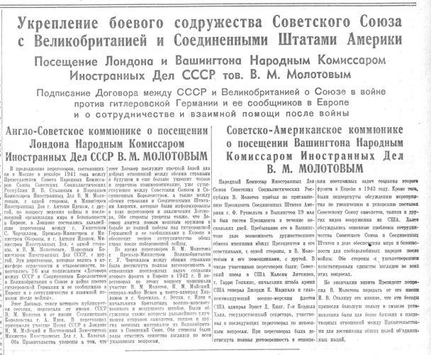 Укрепление боевого содружества Советского Союза с Великобританией и Соединенными Штатами Америки