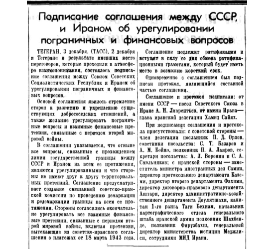 Подписание соглашения между СССР и Ираном об урегулировании пограничных и финансовых вопросов
