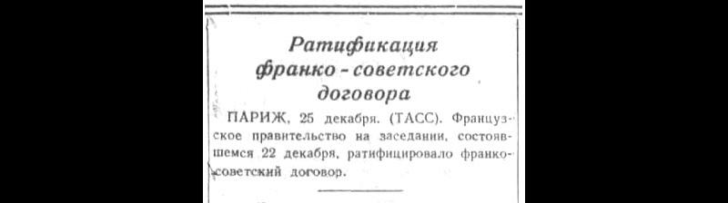 Ратификация франко-советского договора