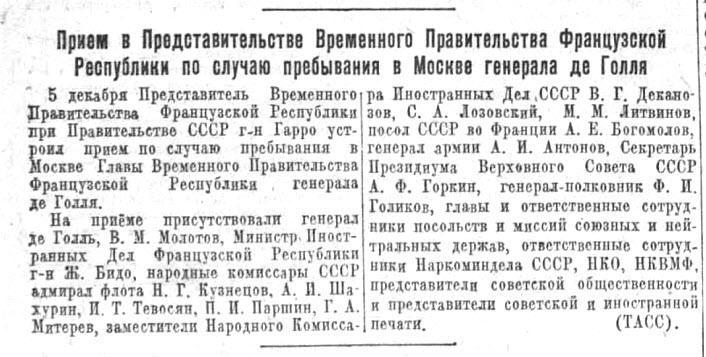 Прием в Представительстве Временного Правительства Французской Республики по случаю пребывания в Москве генерала де Голля
