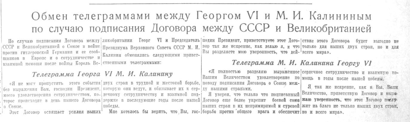 Обмен телеграммами между Георгом VI и М. И. Калининым по случаю подписания Договора между СССР и Великобританией