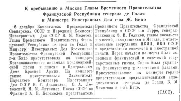 К пребыванию в Москве Главы Временного Правительства Французской Республики генерала де Голля и Министра Иностранных Дел г-на Ж. Бидо