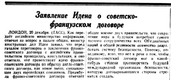 Заявление Идена о советско-французском договоре