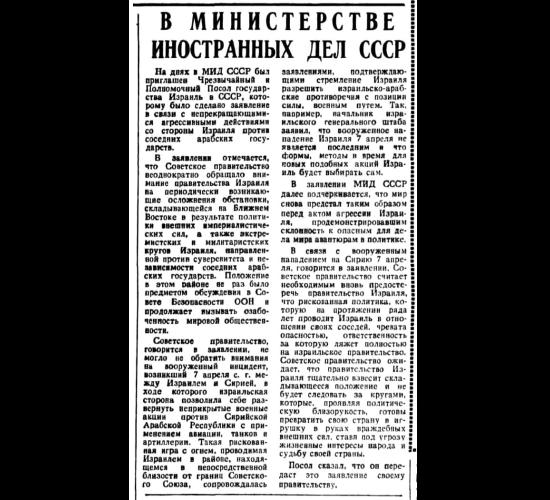 В Министерстве Иностранных Дел СССР