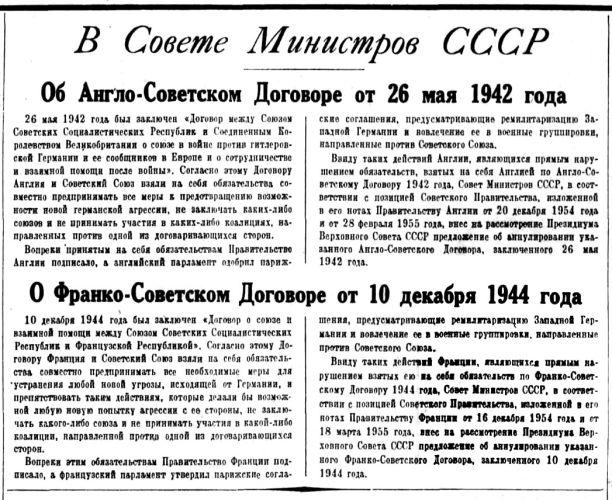 В Совете Министров СССР