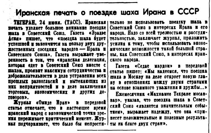 Иранская печать о поездке шаха Ирана в СССР