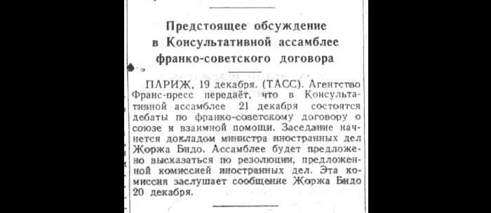 Предстоящее обсуждение в Консультативной ассамблее франко-советского договора