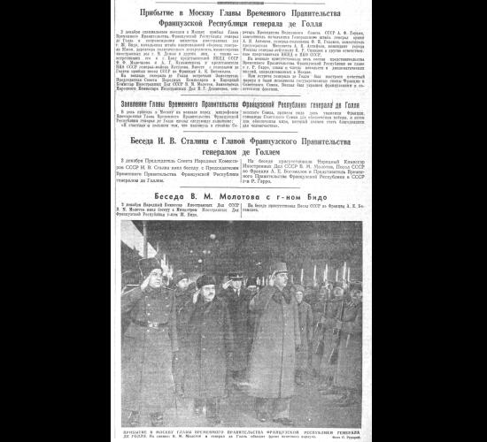 Прибытие в Москву Главы Временного Правительства Французской Республики генерала де Голля