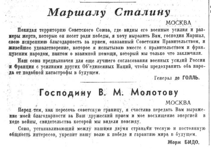 Телеграммы И. В. Сталину и В. М. Молотову от де Голля и Ж. Бидо