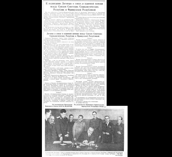 К подписанию Договора о союзе и взаимной помощи между СССР и Французской Республикой