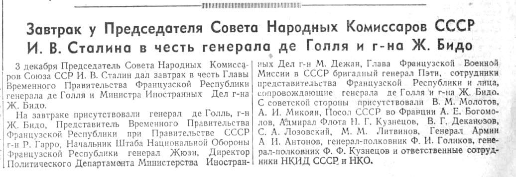 Завтрак у Председателя Совета Народных Комиссаров СССР И. В. Сталина в честь генерала де Голля и г-на Ж. Бидо