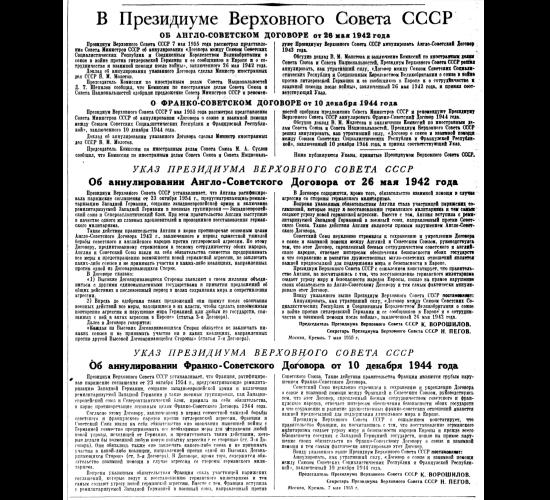 В Президиуме Верховного Совета СССР