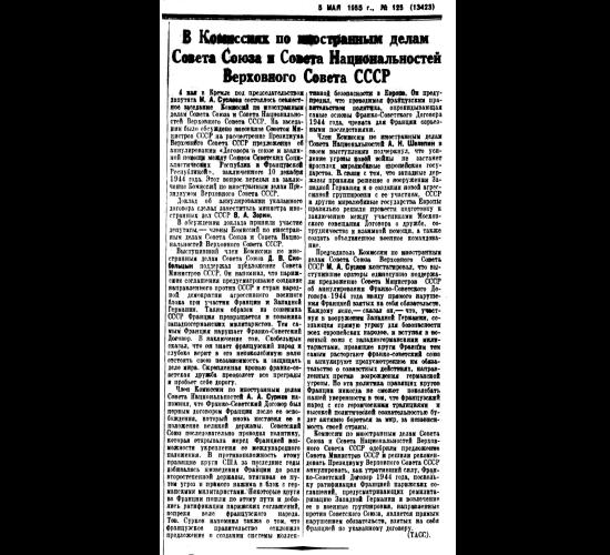 В Комиссиях по иностранным делам Совета Союза и Совета Национальностей Верховного Совета СССР