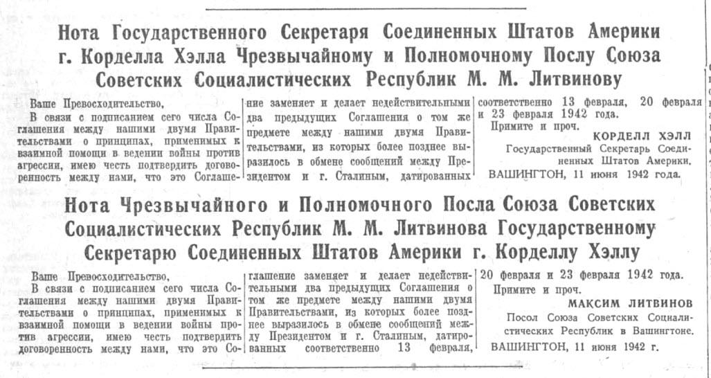 Обмен нотами между Корделлом Хэллом и М. М. Литвиновым
