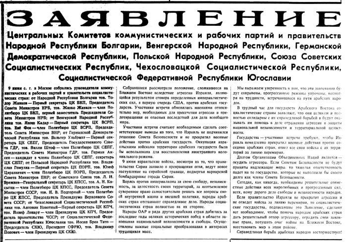 Заявление Центральных Комитетов коммунистических и рабочих партий и правительств социалистических стран
