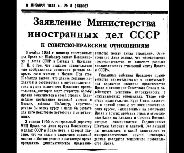 Заявление Министерства иностранных дел СССР