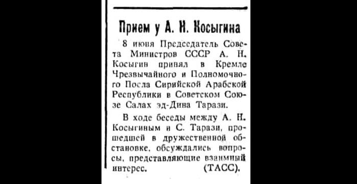 Прием у А. Н. Косыгина