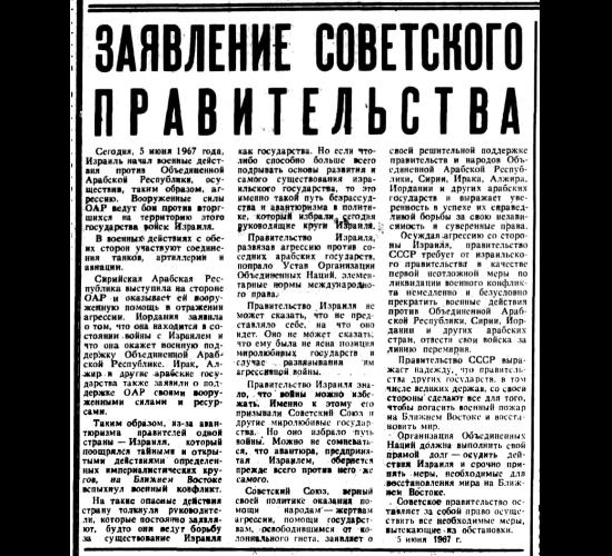 Заявление Советского Правительства