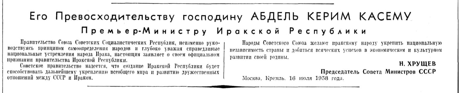 Телеграмма Н. С. Хрущева Абдель Керим Касему