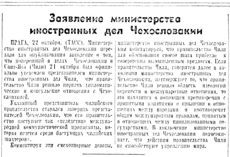 Заявление министерства иностранных дел Чехословакии