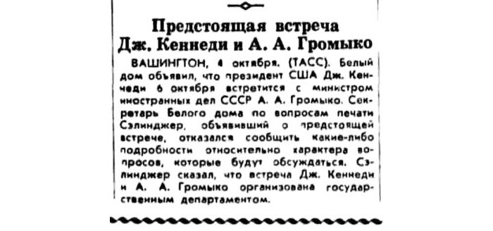 Предстоящая встреча Дж. Кеннеди и А. А. Громыко