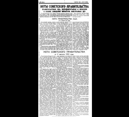 Ноты Советского Правительства Правительствам США, Великобритании и Франции о созыве совещания Министров Иностранных Дел