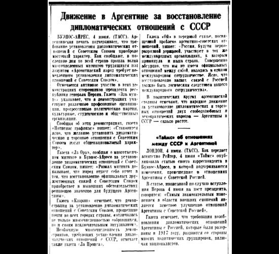Движение в Аргентине за восстановление дипломатических отношений с СССР