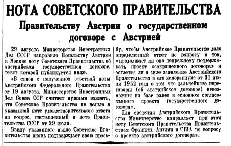 Нота Советского Правительства Правительству Австрии о государственном договоре с Австрией