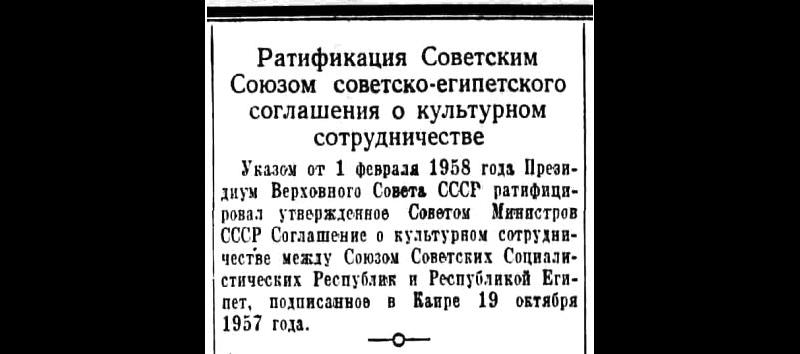 Ратификация Советским Союзом советско-египетского соглашения о культурном сотрудничестве