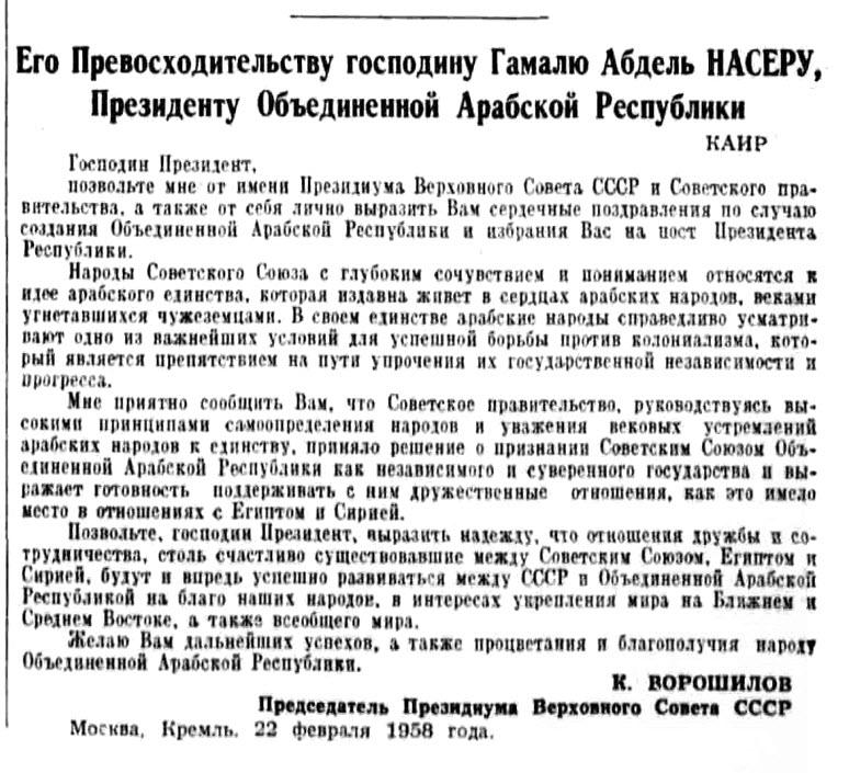Телеграмма К. Е. Ворошилова Гамалю Абдель Насеру