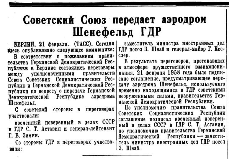 Советский Союз передает аэродром Шенефельд ГДР