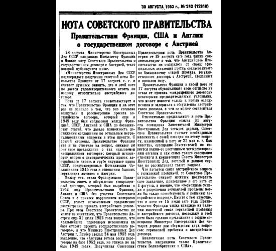 Нота Советского Правительства Правительствам Франции, США и Англии о государственном договоре с Австрией