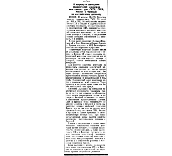 К вопросу о совещании заместителей министров иностранных дел СССР, США, Англии и Франции по австрийскому договору