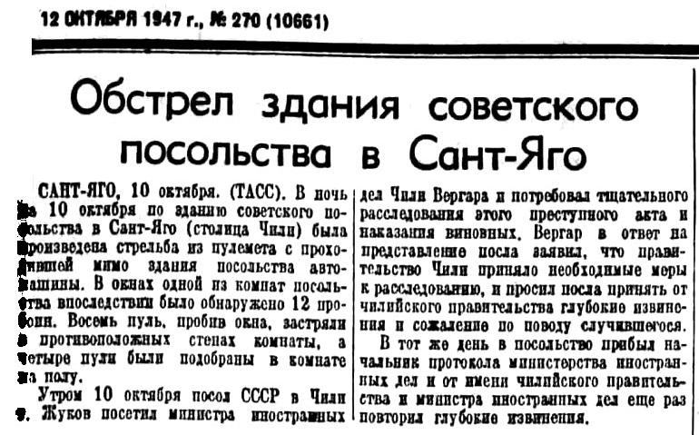Обстрел здания советского посольства в Сант-Яго