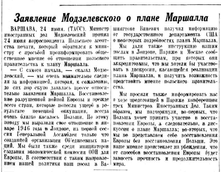 Заявление Модзелевского о плане Маршалла
