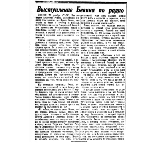 Правда, 25 декабря 1946, № 304 (10386), стр. 4